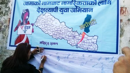 Signature Campaign in Mahottari