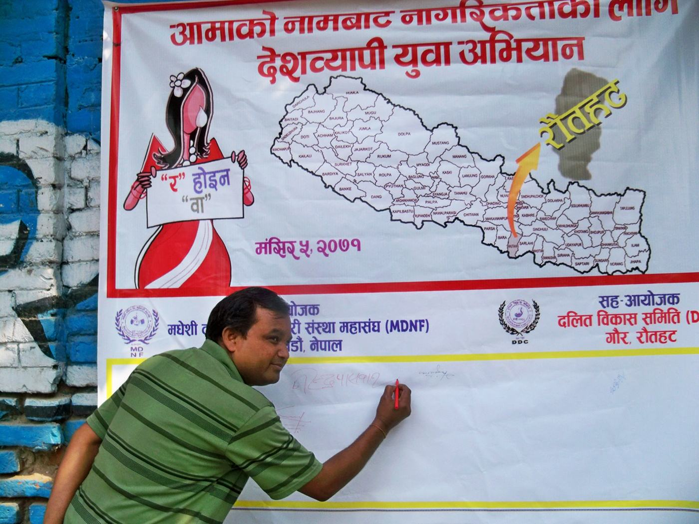 Signature Campaign in Rautahat