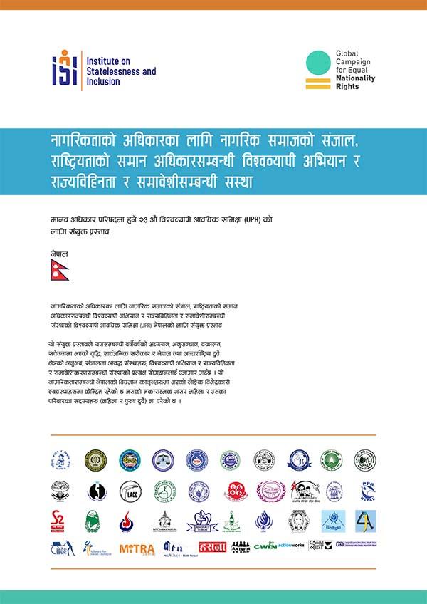 Nepal UPR page (Nepali)