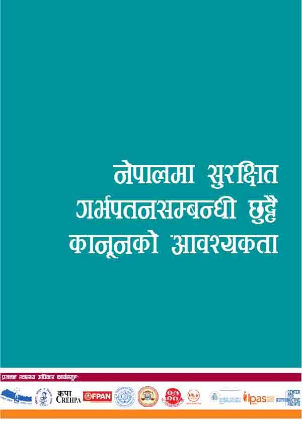 Requirement of a separate law in Abortion in Nepal