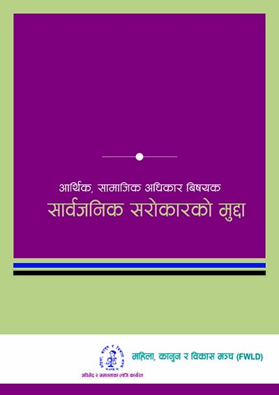 Public Interest Litigation (PIL) on Socio-Economic Rights